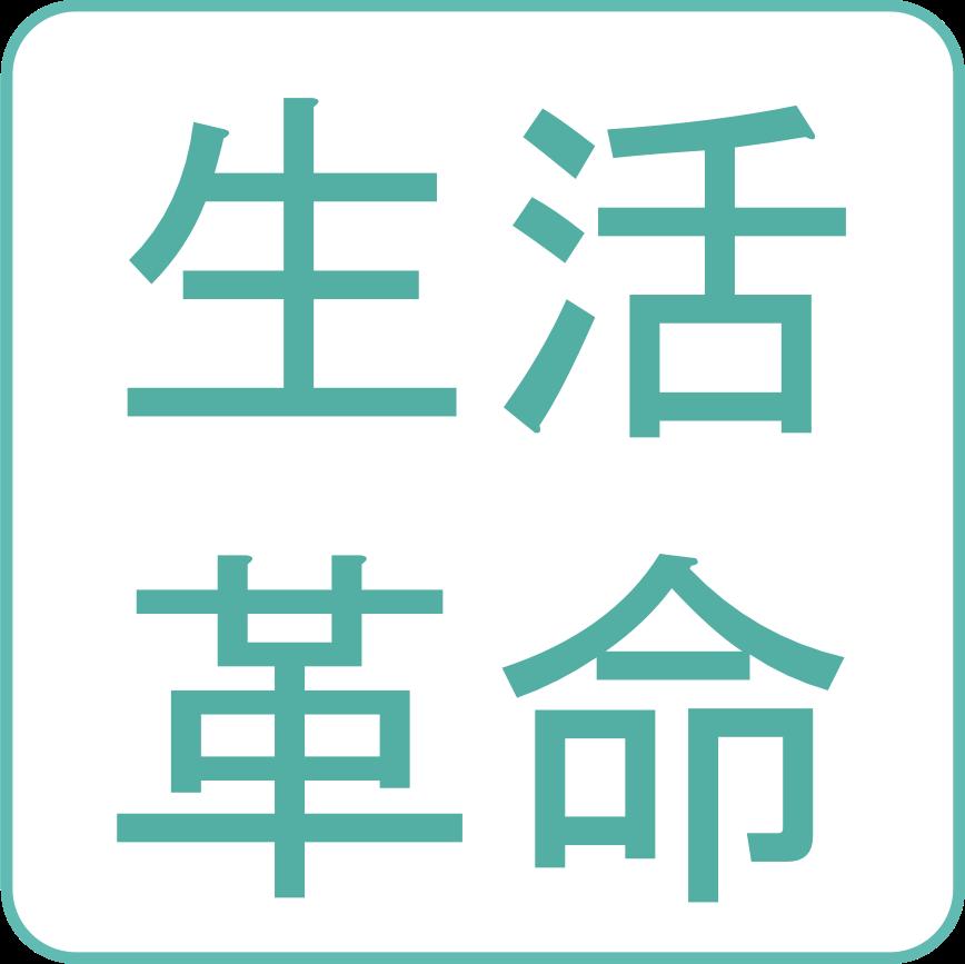 (株)生活革命 | ロボット・Pepper(ペッパー)のレンタル・イベント運営