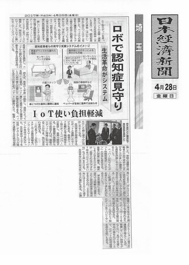 生活革命の開発したロボット・IoT連携システムが日本経済新聞に掲載されました