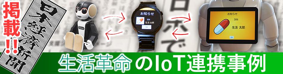 日本経済新聞に掲載されました(生活革命ロボット・IoT連携ソリューション)