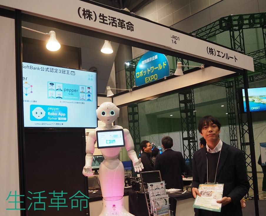 ロボットワールドEXPO 埼玉県ブース